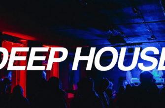 Deep house разновидность хаус музыки - появление, развитие и современность