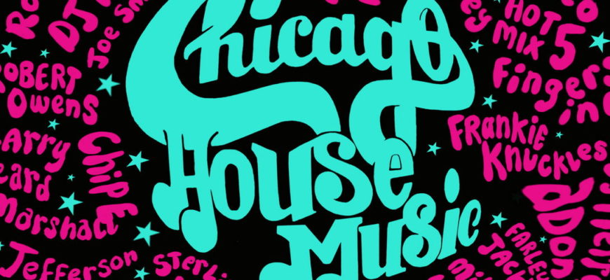 Термин Chicago House - история появления, популяризация и влияние на музыку