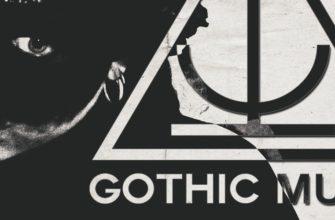 Музыкальный стиль gothic rock - развитие пост-панк культуры