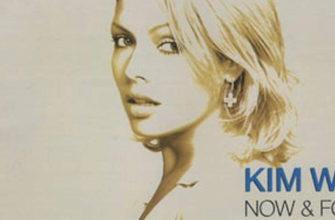Альбом Now & Forever - девятый студийный альбом Ким Уайлд (Kim Wilde)